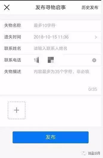 南昌地铁鹭鹭行APP下载入口及功能介绍