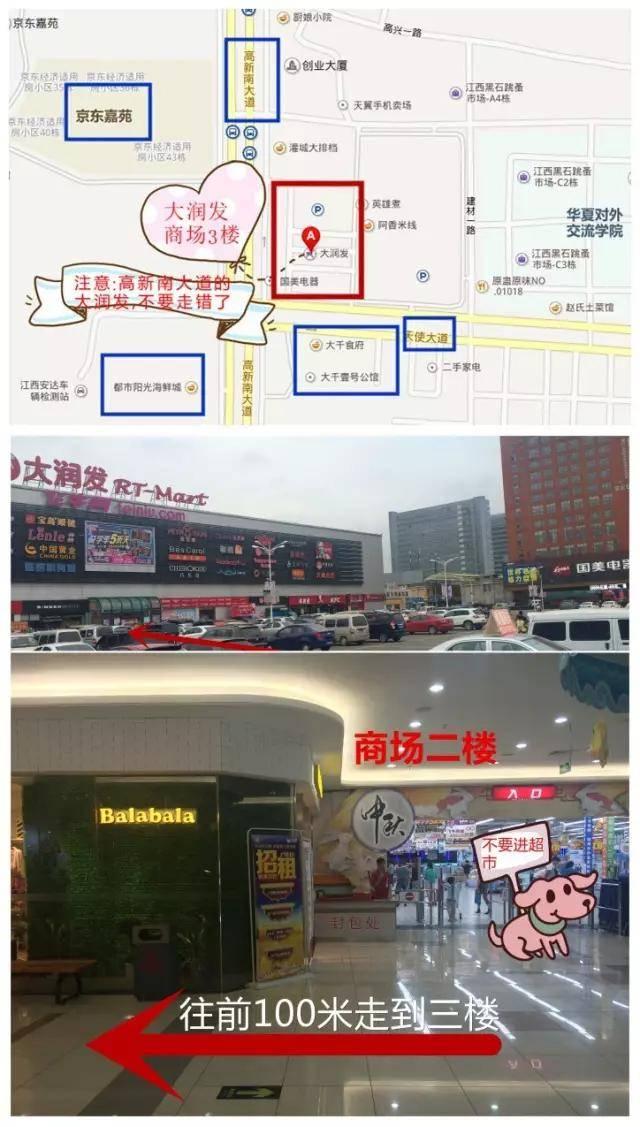 南昌3D错觉艺术馆在哪?具体地址位置图介绍
