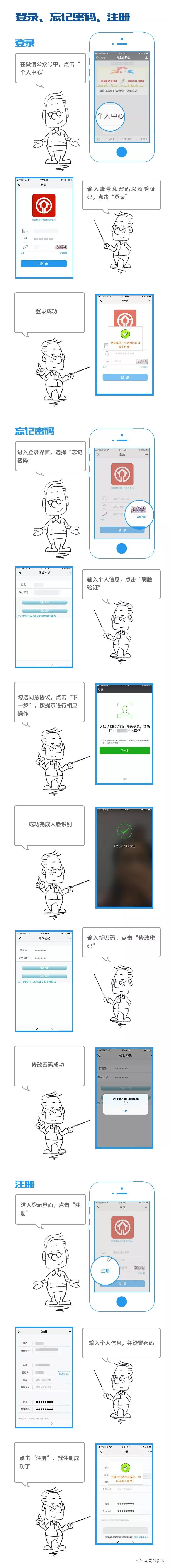 南昌购房提取公积金微信办理流程图解(附步骤图)