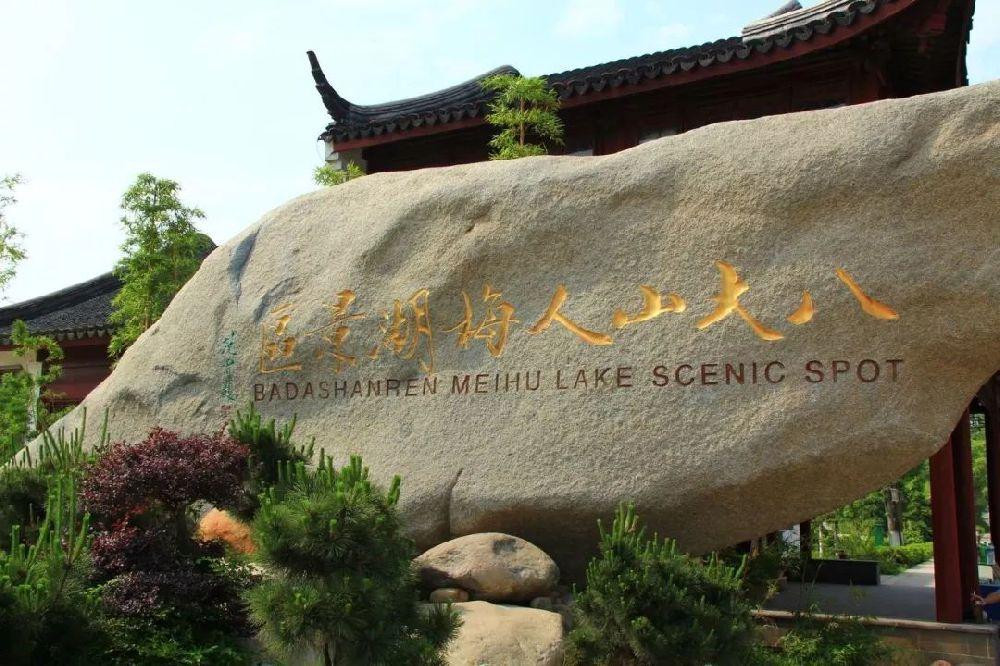 南昌2018首届八大山人艺术节时间及活动安排一览