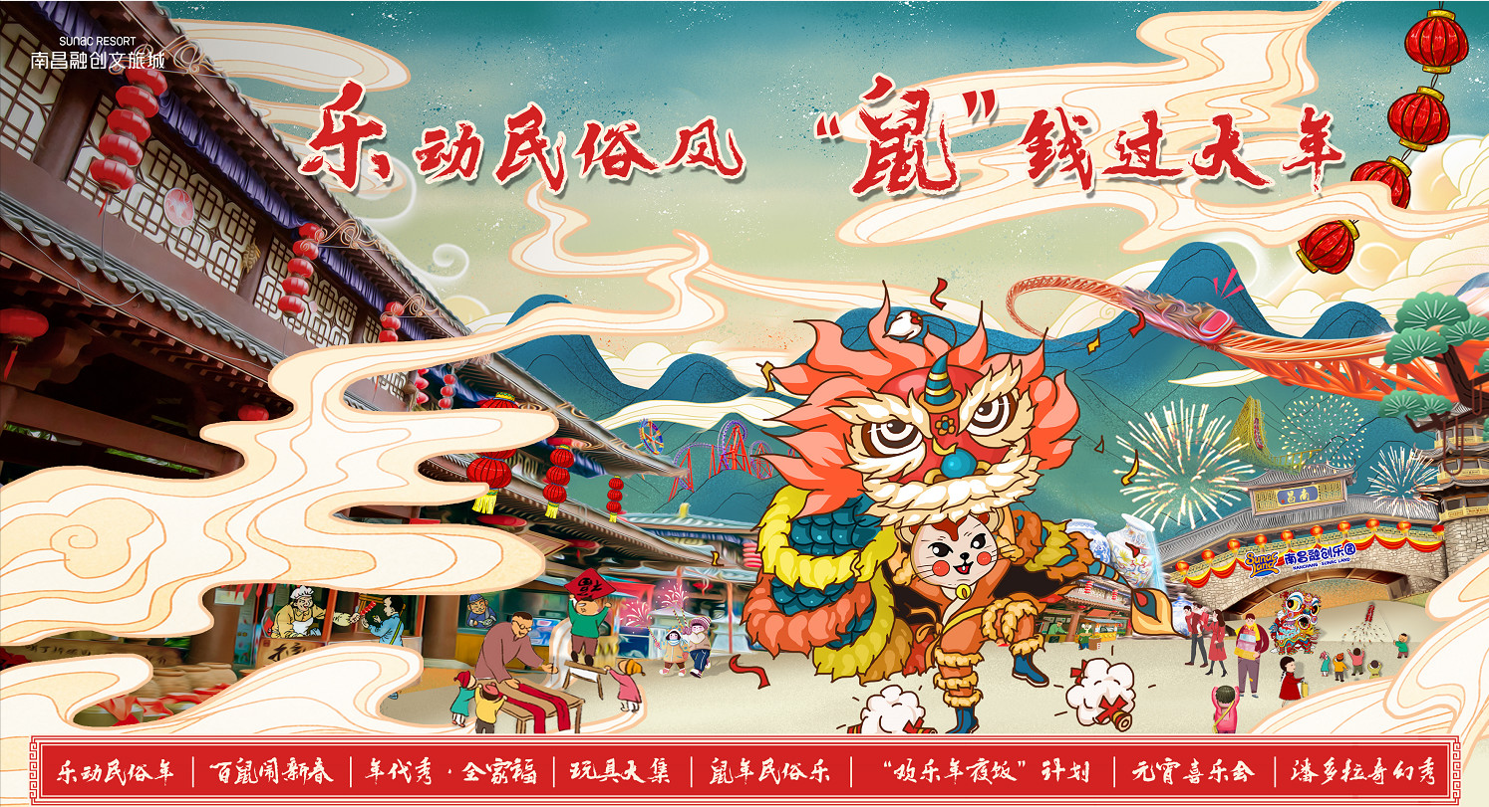 2020南昌融创乐园春节活动