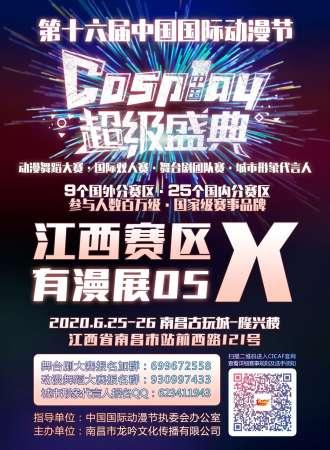 2020南昌端午节有漫展吗
