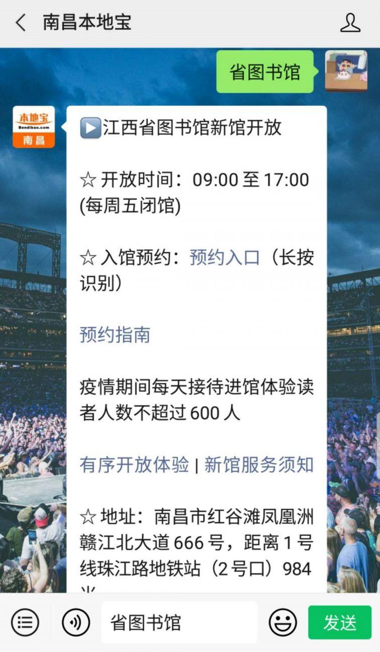 2020江西省图书馆新馆开馆活动汇总- 南昌本地宝