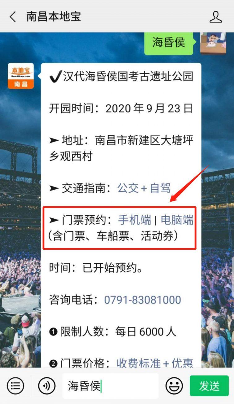 南昌海昏侯国遗址公园9月23日24日预约门票已售罄- 南昌本地宝
