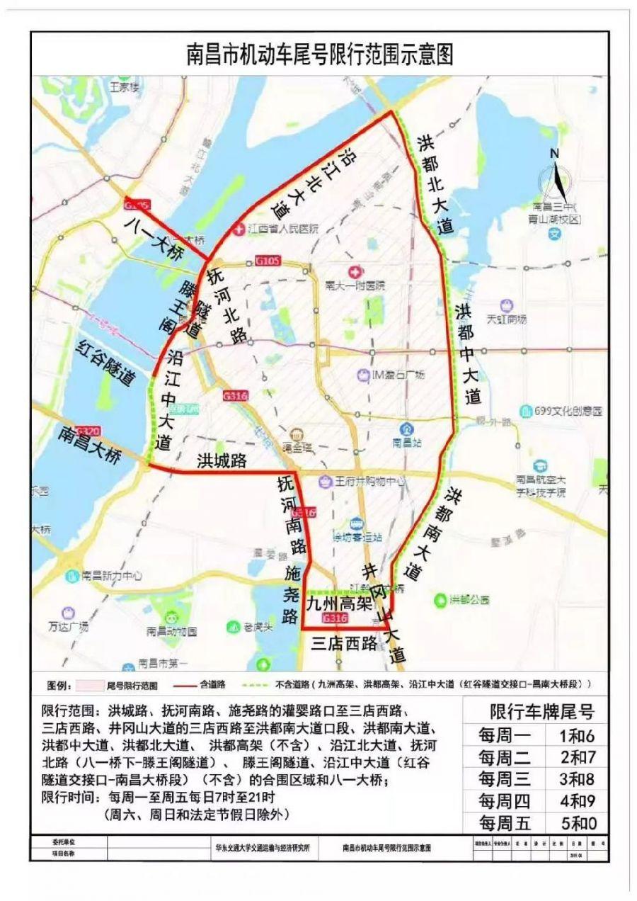 南昌限號禁行區域示意圖
