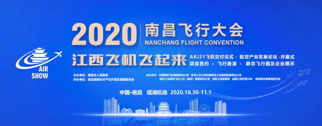 2020年南昌飞行大会自驾停车指南