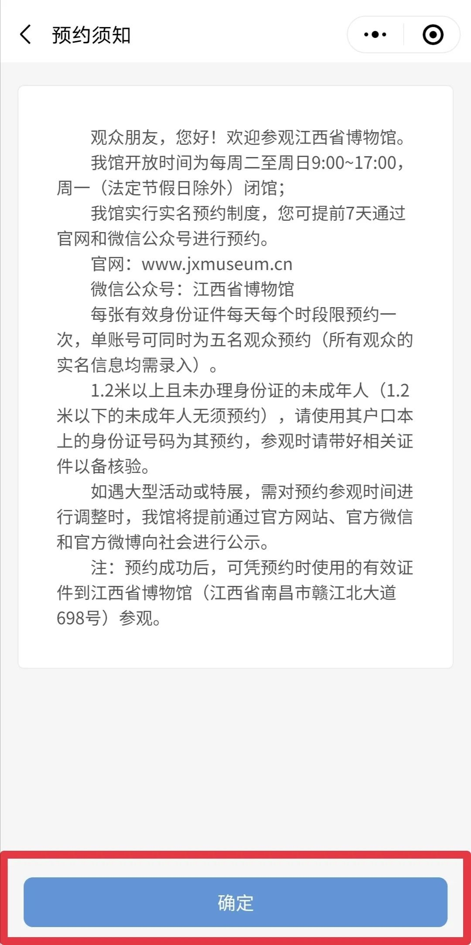 江西省博物馆新馆预约参观指南