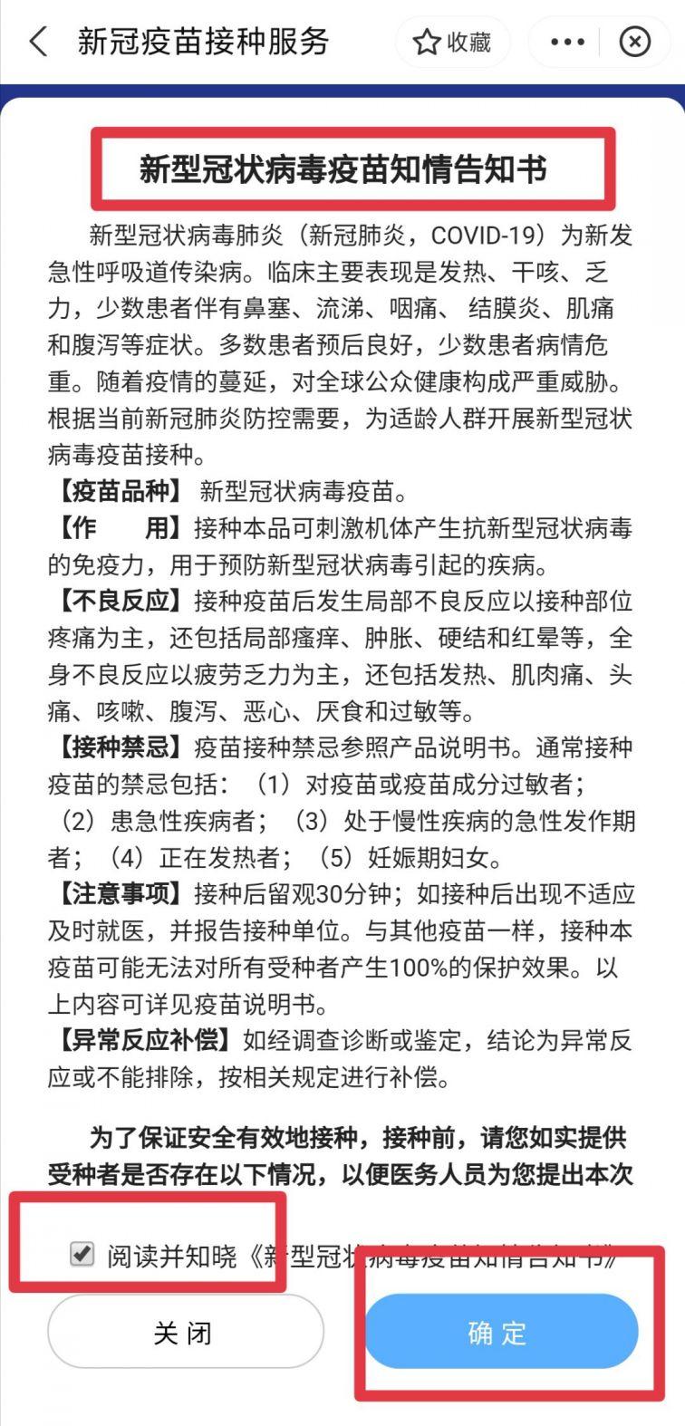 內江新冠疫苗接種線上預約流程