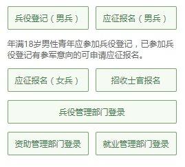 內江兵役登記報名入口+登記步驟