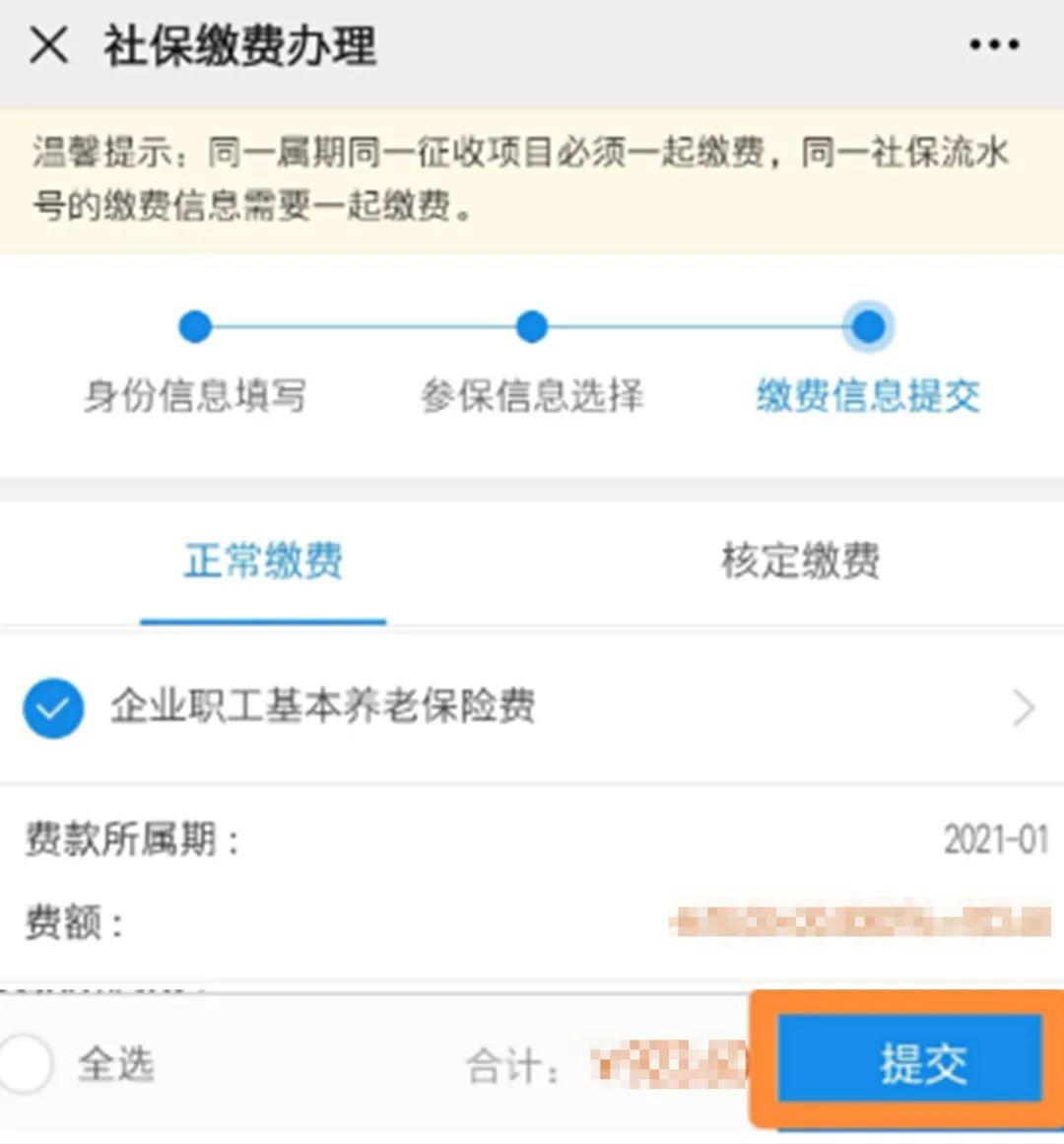 內江靈活就業人員社保網上繳費方法