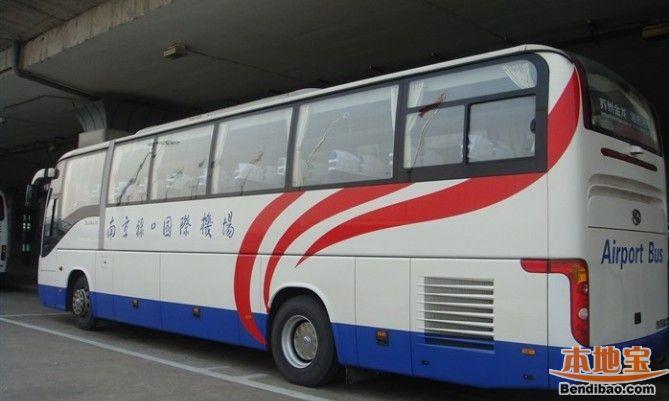 南京禄口国际机场大巴时刻表
