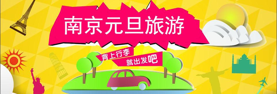 南京元旦旅游