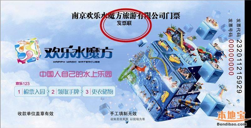 南京欢乐水魔方门票多少钱