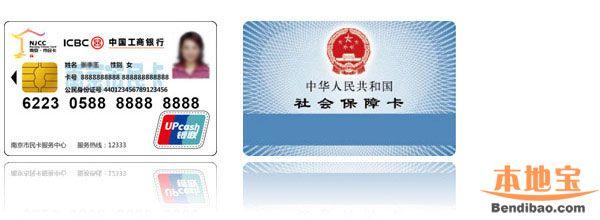 南京三合一市民卡办理地点