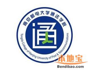2014南京邮电大学通达学院录取分数线 南京本地宝图片