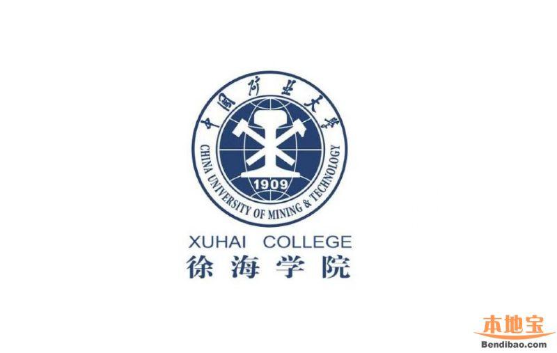 中国矿业大学徐海学院2014年在江苏各专业录取分数线-中国矿业大学