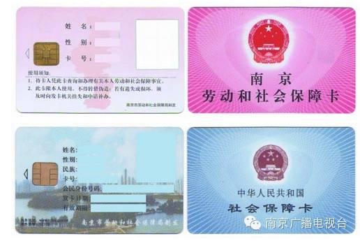 南京市民卡和社保卡、医保卡有什么区别(详细)