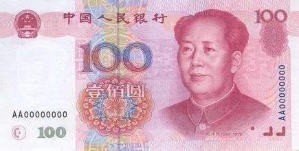 一百元人民币图片_人民币背面图案-人民币背面图案上的地方是哪儿? _感人网