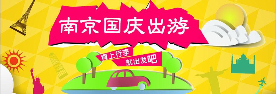 南京国庆旅游