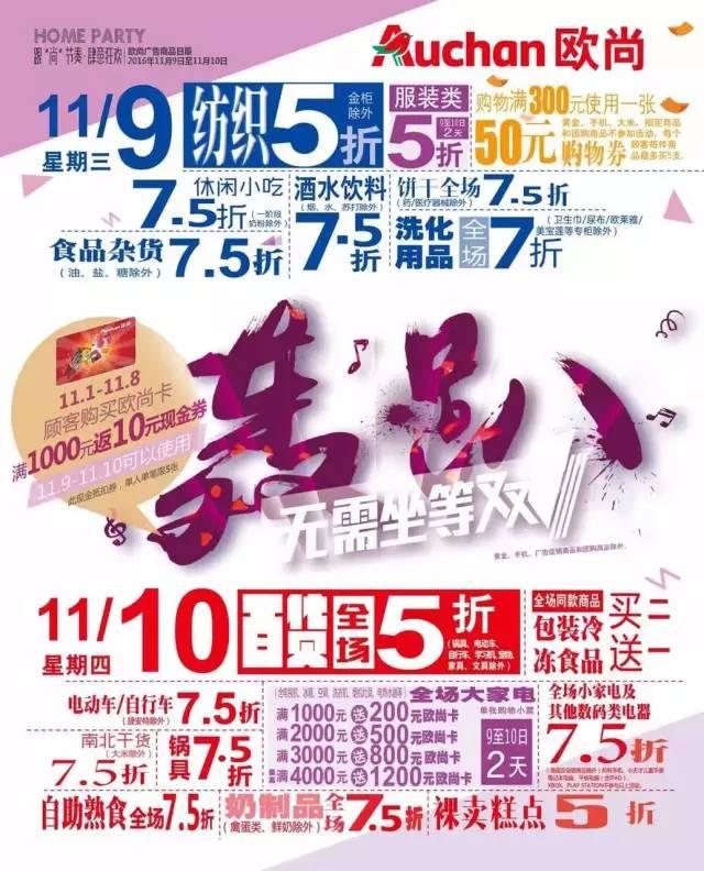 2016南京欧尚超市应天大街店双11打折活动