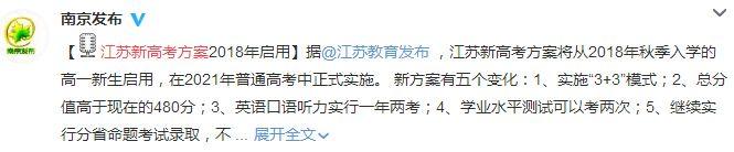江苏高考新方案2021年实施 从2018年高一新生启用