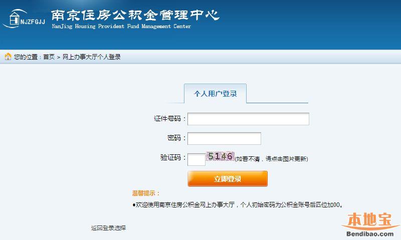 南京公积金查询个人账户查询指南