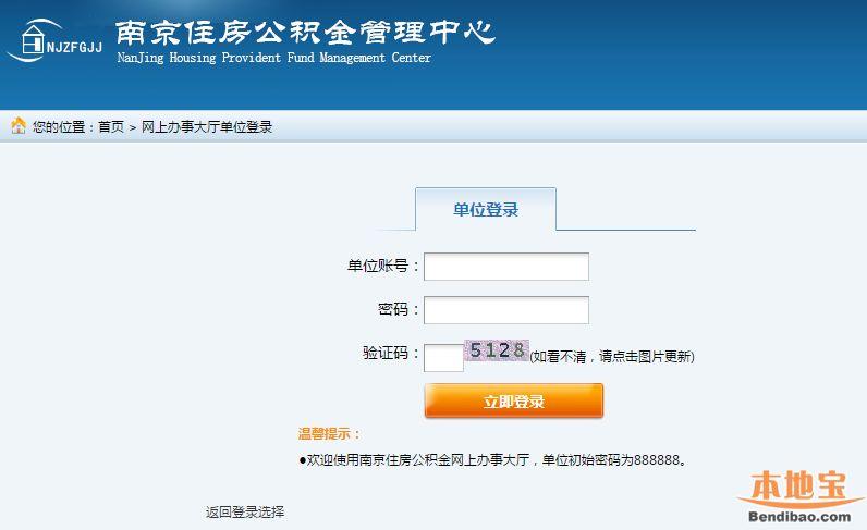 南京公积金查询有哪些方式