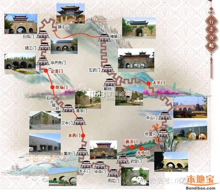 南京明城墙徒步路线攻略 春季运动绝佳选择