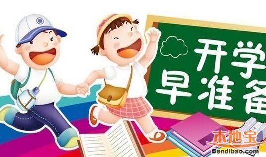 2016南京小学学区划分(汇总)