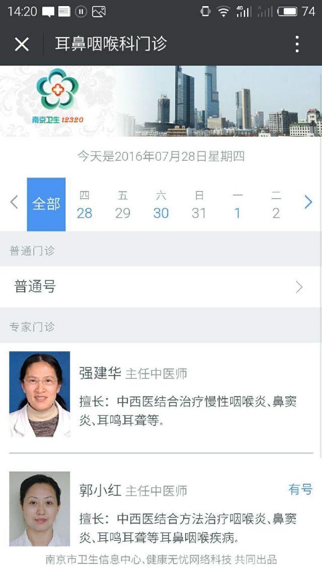 南京12320微信预约挂号指南