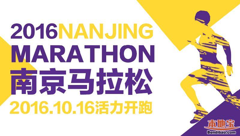 2016南京马拉松时间、地点、路线