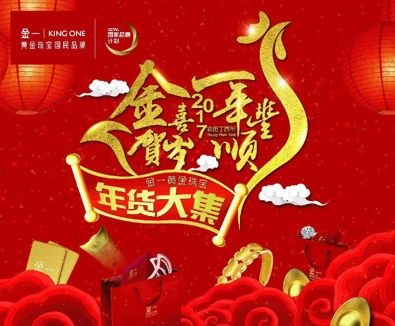2017南京金一珠宝春节优惠活动