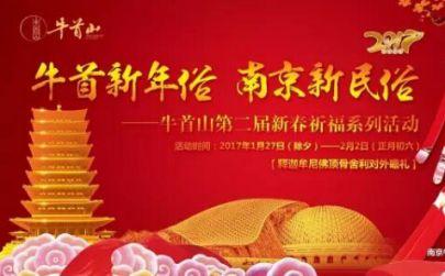 2017南京牛首山春节系列活动