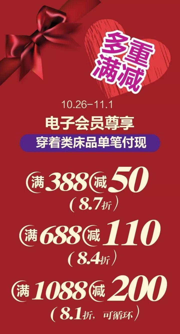 南京新百中心店2017万圣节打折活动