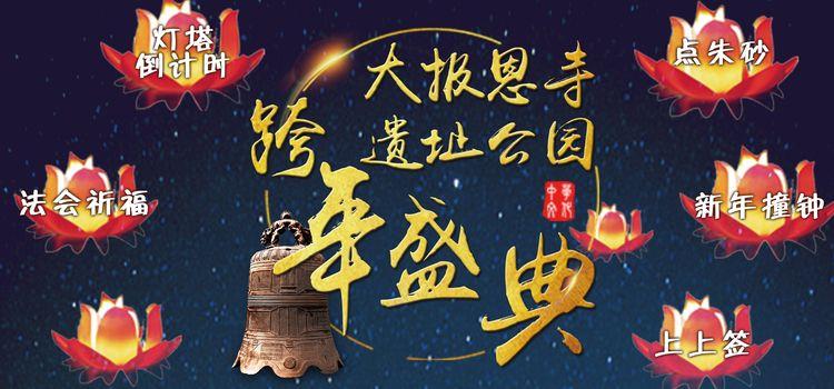 南京大报恩寺遗址公园跨年盛典 29.9特价票限量抢!