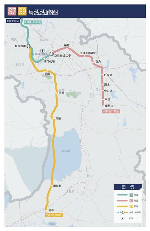 南京地铁S9号线线路图图片