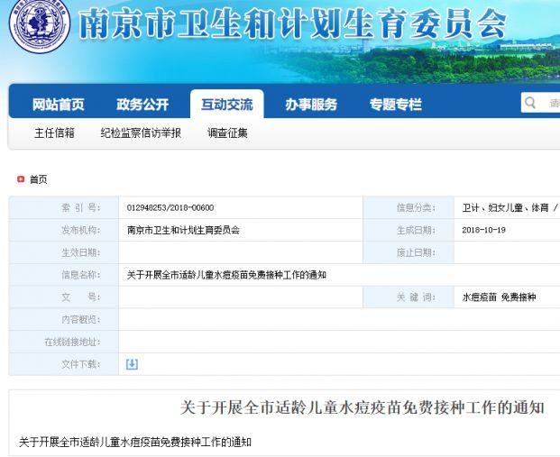 2018南京适龄儿童免费接种水痘疫苗最新消息