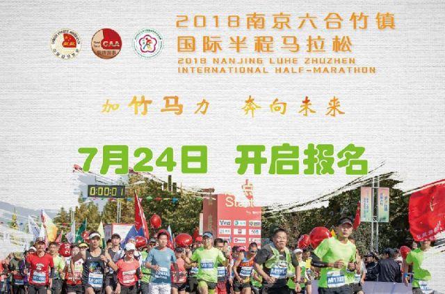 2018南京六合竹马开始报名了