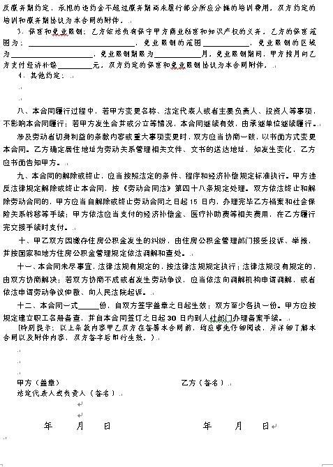 南京居住证办理所需材料图片集锦