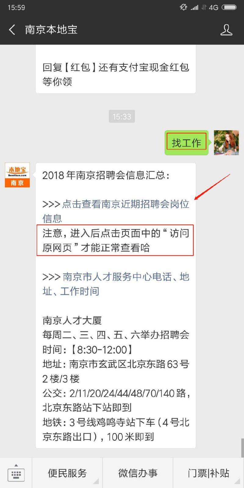 2018南京扬子石化招聘(时间 地点 人数)
