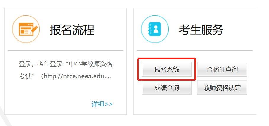 2020年南京市下半年教师资格证网上报名流程