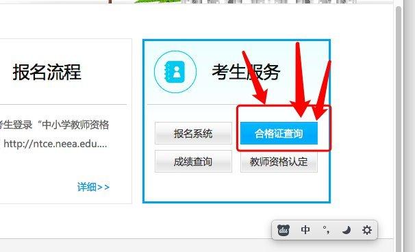 南京教师资格证多少分合格