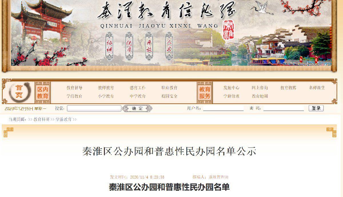 南京秦淮区公办幼儿园和普惠性民办幼儿园公示名单(持续更新)