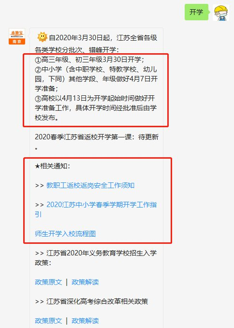 2020年江苏中小学开学时间最新消息
