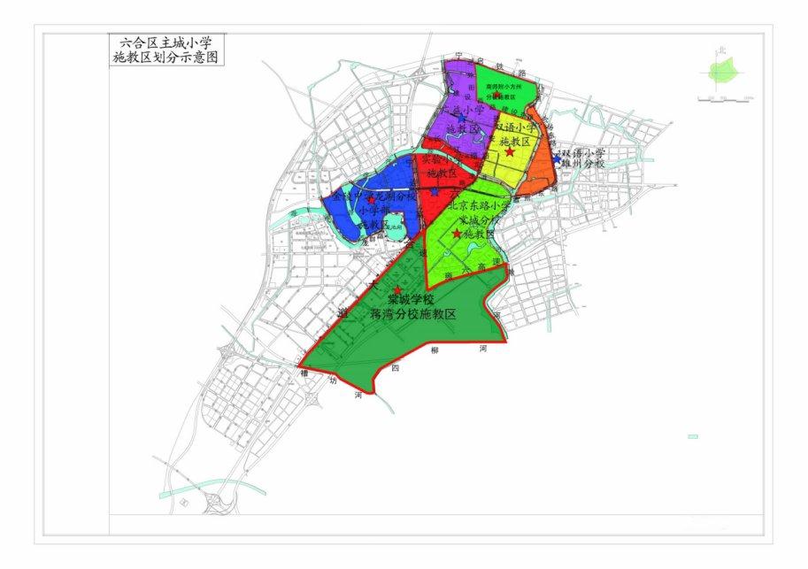 南京六合区2019年主城义务教育阶段学校施教区方案