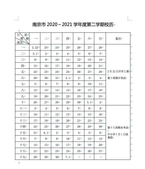 南京市小学2021年度春季开学时间为2021年2月22日
