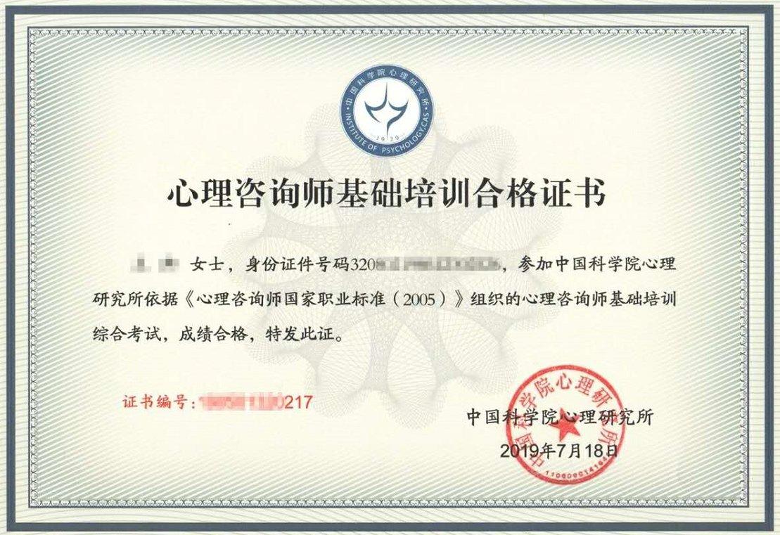 南京心理咨询师考试时间