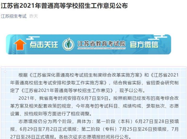 江苏省2021年普通高等学校招生工作意见公布