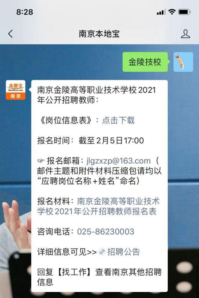 南京金陵高等职业技术学校2022年公开招聘教师公告全文