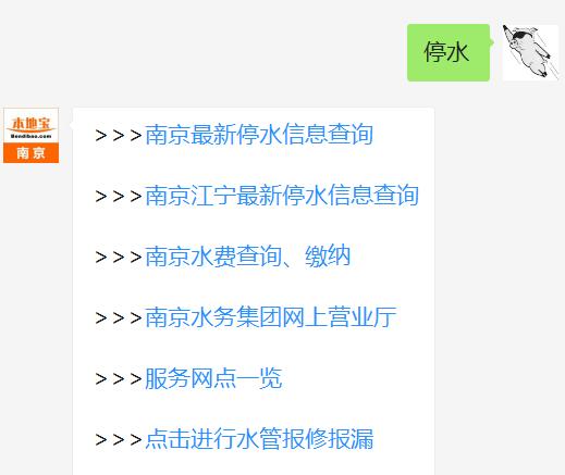 2019南京9月12日停水通知